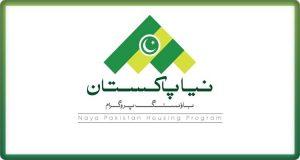 Naya Pakistan Housing scheme project